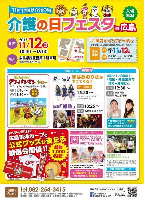 介護の日フェスタin広島_20171112.jpgのサムネイル画像