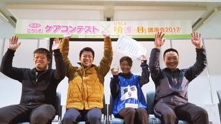 2017ケアコンテスト08.JPG