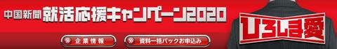 ひろしま愛2020バナー.png