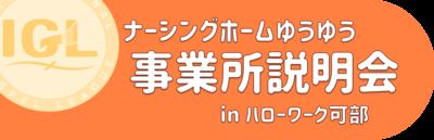 ゆうゆう事業所説明会01.png