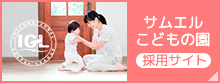 bn_saiyou_kodomo.pngのサムネイル画像