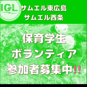 保育ボランティア学生募集中!!.png