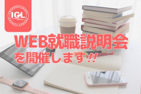 WEB就職説明会_アイキャッチ.png