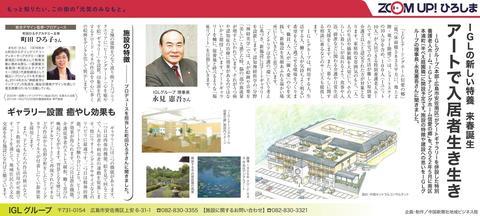 中国新聞朝刊掲載広告_20210130_01.jpg
